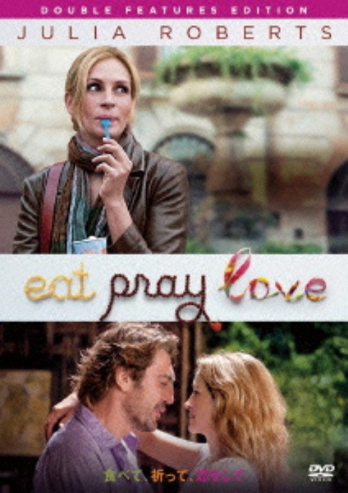 【中古】食べて、祈って、恋…ダブル・フィーチャーズ・ED 【DVD】/ジュリア・ロバーツ