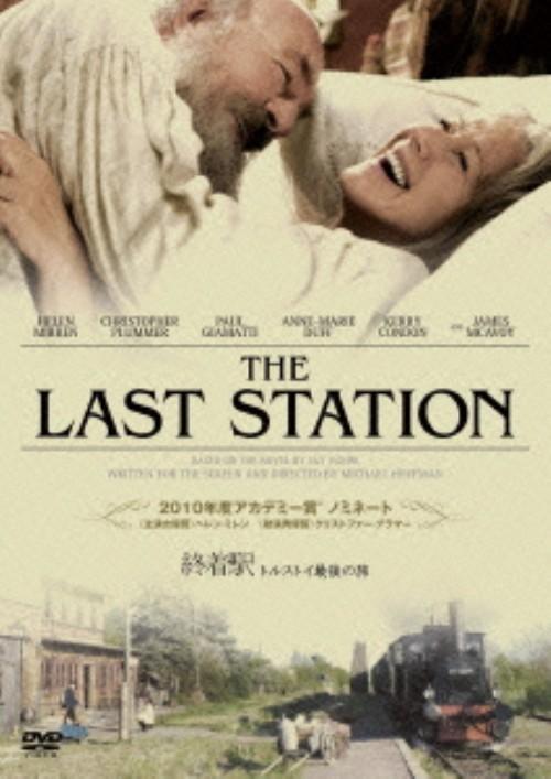 【中古】終着駅 トルストイ最後の旅 コレクターズ・ED 【DVD】/ヘレン・ミレン