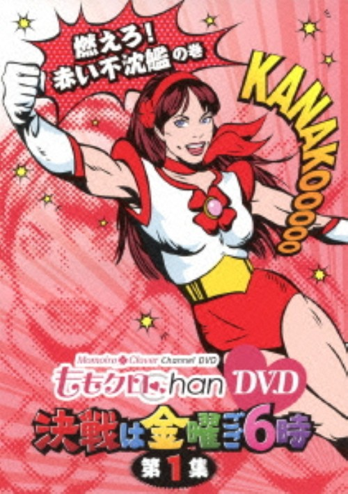 【中古】1.ももクロChan 決戦は金曜ごご6時 燃え… 【DVD】/ももいろクローバー