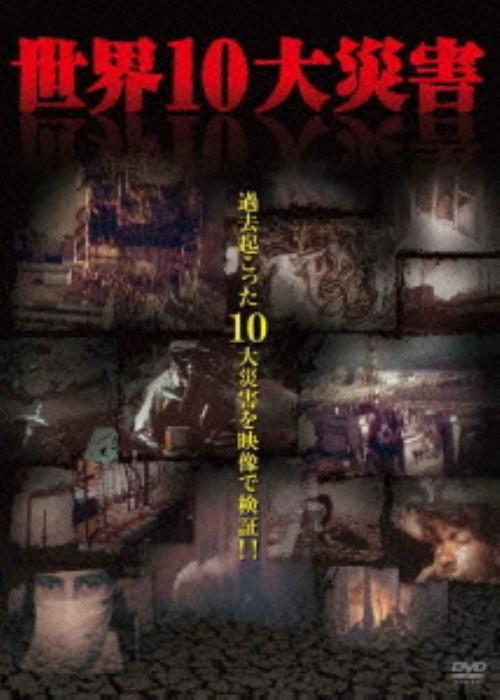 【中古】世界10大災害 【DVD】/バラク・オバマ