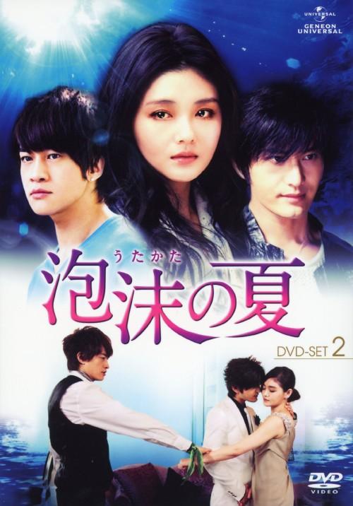【中古】2.泡沫(うたかた)の夏 SET (完) 【DVD】/バービィー・スー