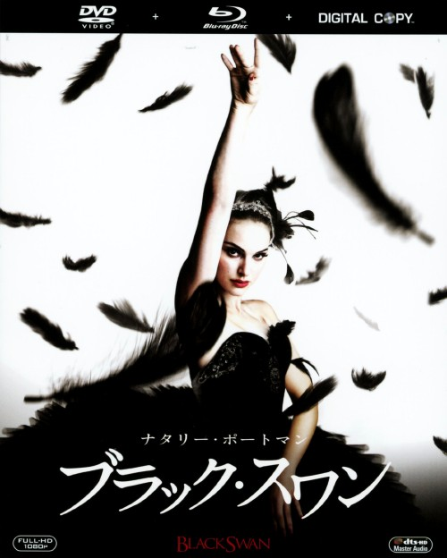 【中古】初限)ブラック・スワン BD&DVD&デジタルコピ- BDケース 【ブルーレイ】/ナタリー・ポートマン