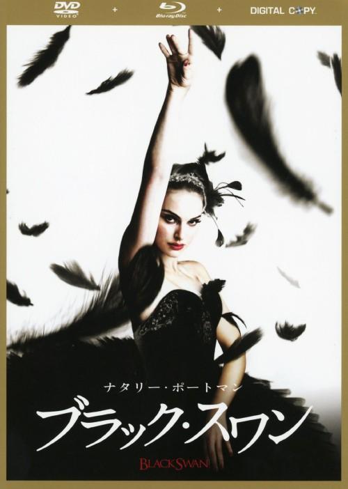 【中古】初限)ブラック・スワン DVD&BD&デジタルコピー DVDケース 【ブルーレイ】/ナタリー・ポートマン