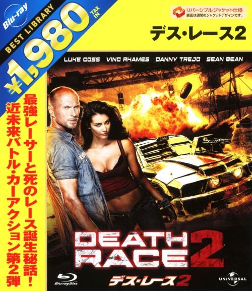 【中古】2.デス・レース 【ブルーレイ】/ルーク・ゴス