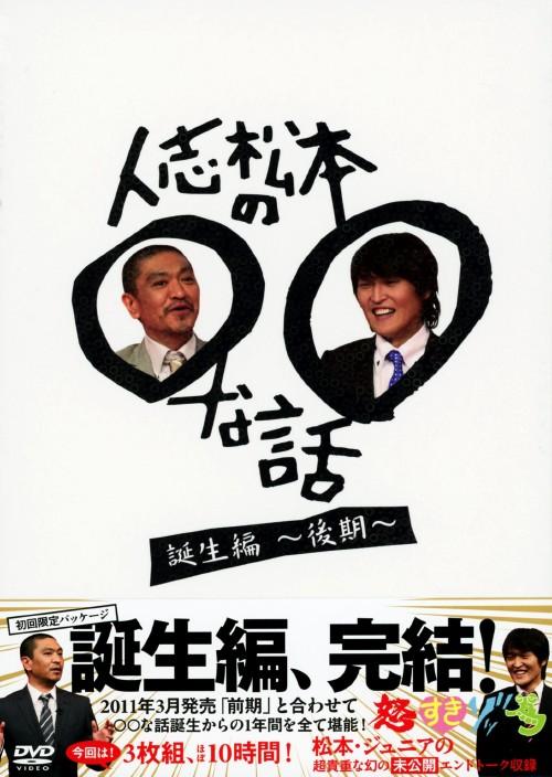 【中古】後.人志松本の○○な話 誕生編 【DVD】/松本人志