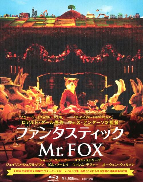 【中古】ファンタスティックMr.FOX 【ブルーレイ】/ジョージ・クルーニー