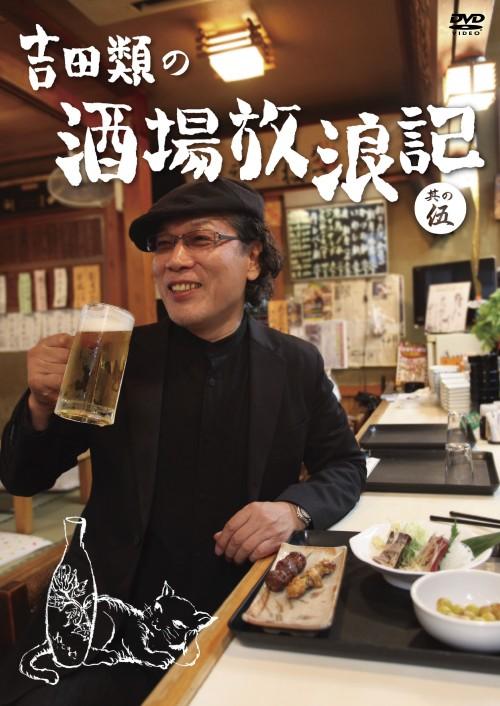 【中古】5.吉田類の酒場放浪記 【DVD】/吉田類