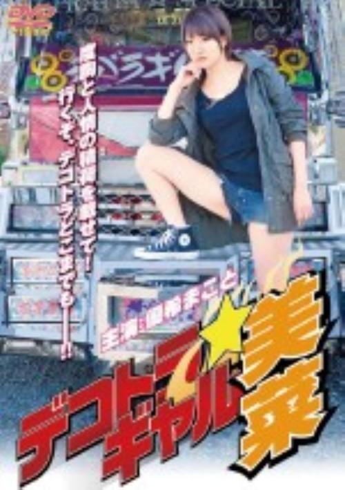 【中古】デコトラ・ギャル美菜 【DVD】/優希まこと