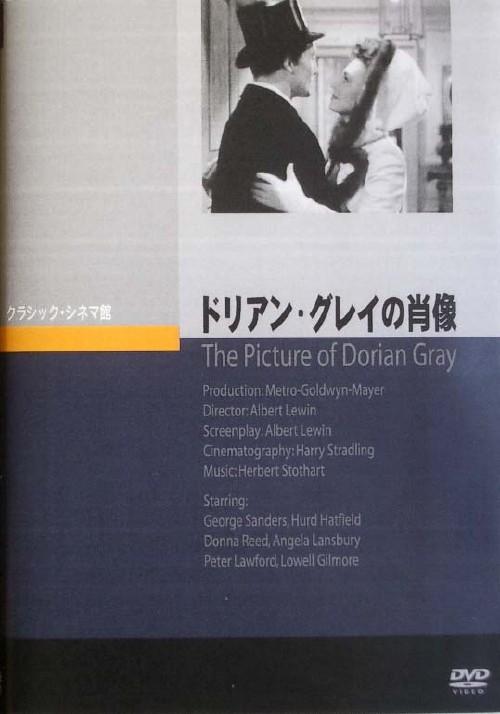【中古】ドリアン・グレイの肖像 【DVD】/ハード・ハットフィールド
