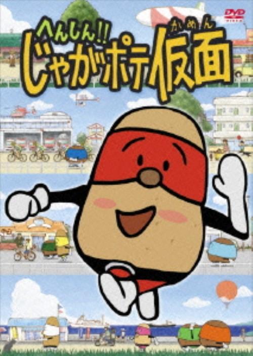 【中古】へんしん!!じゃがポテ仮面 【DVD】