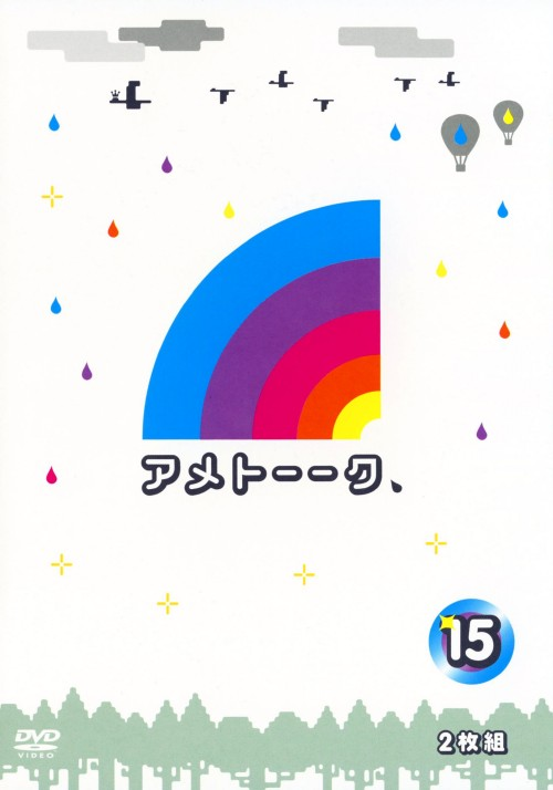 【中古】15.アメトーーク 【DVD】/雨上がり決死隊