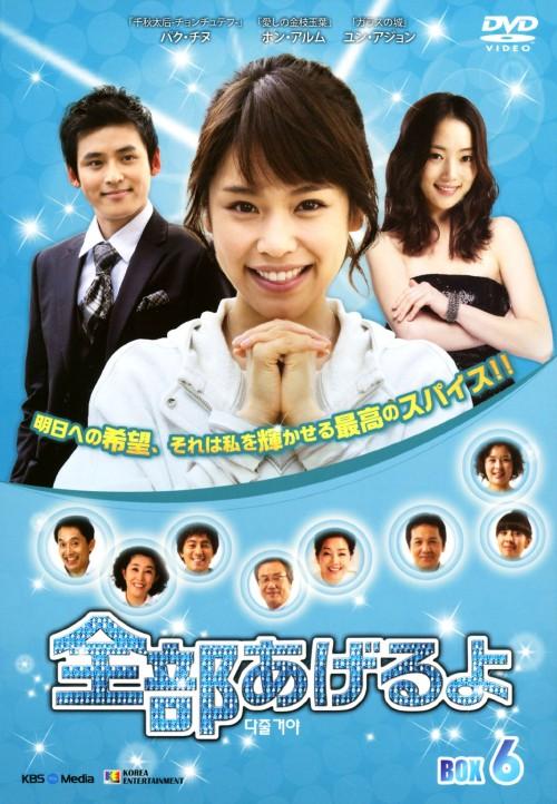 【中古】6.全部あげるよ BOX (完)【DVD】/ホン・アルム