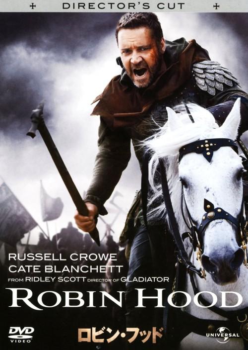 【中古】ロビン・フッド (2010) DC版 【DVD】/ラッセル・クロウ