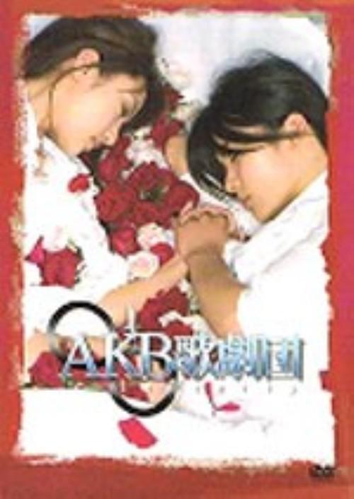 【中古】AKB歌劇団 【DVD】/秋元才加