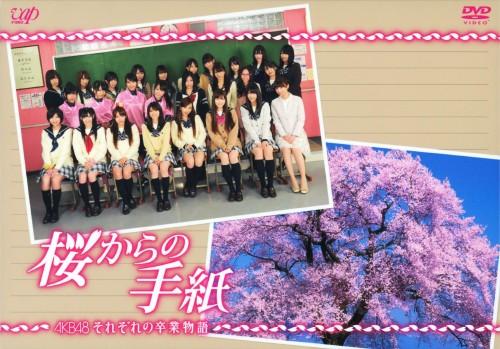 【中古】桜からの手紙 AKB48 それぞれの卒業物…BOX 【DVD】/AKB48