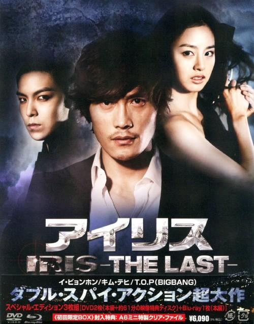 【中古】アイリス -THE LAST- SP・ED (劇場版) 【ブルーレイ】/イ・ビョンホン