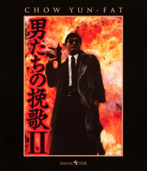 【中古】2.男たちの挽歌 【ブルーレイ】/チョウ・ユンファ