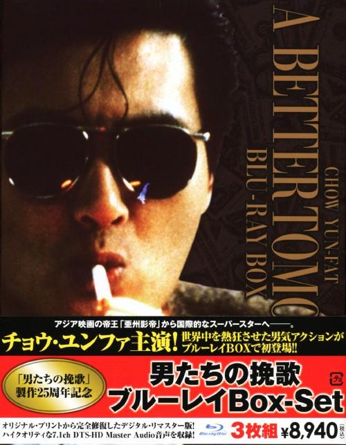 【中古】初限)男たちの挽歌 ブルーレイBOX セット 【ブルーレイ】/チョウ・ユンファ