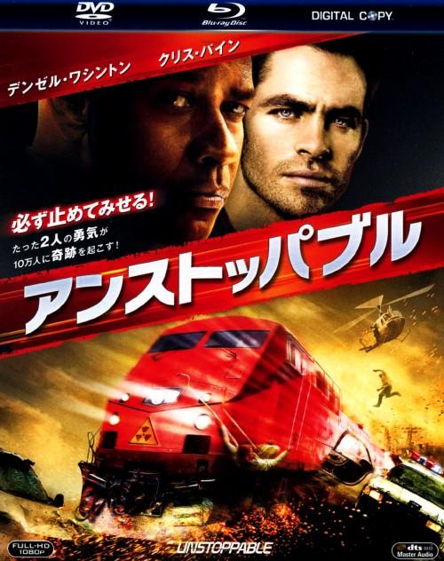 【中古】初限)アンストッパブル ブルーレイ&DVDセット 【ブルーレイ】/デンゼル・ワシントン
