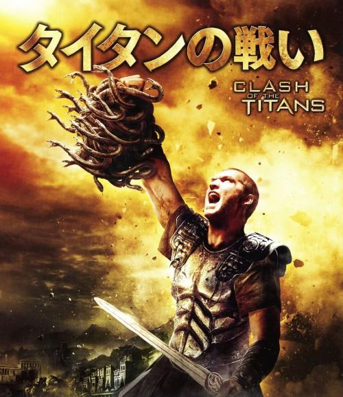 【中古】タイタンの戦い (2010) 【ブルーレイ】/サム・ワーシントン