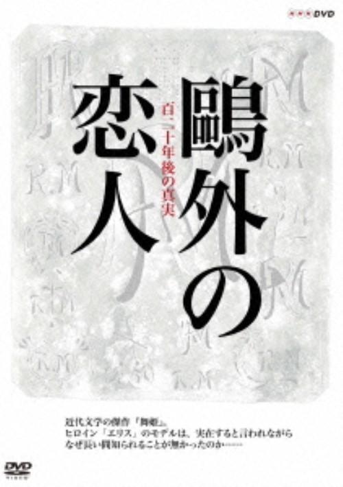 【中古】鴎外の恋人 百二十年後の真実 【DVD】/華恵