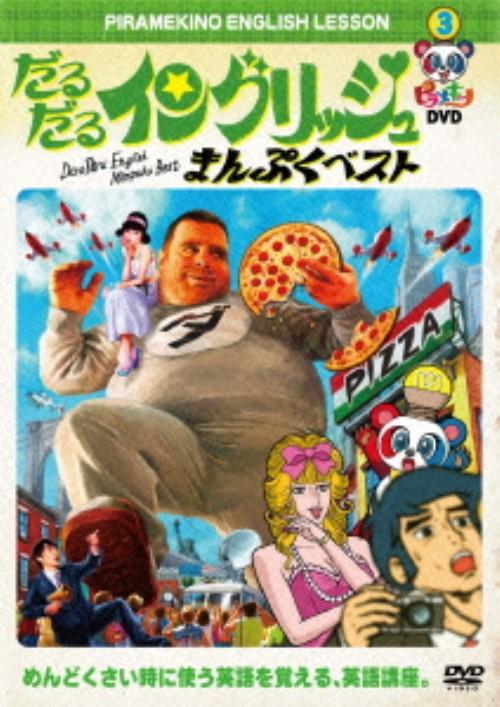 【中古】ピラメキーノDVD だるだるイングリッシュ まんぷくベスト 【DVD】/はんにゃ