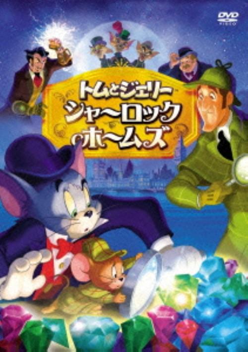 【中古】トムとジェリー シャーロック・ホームズ 【DVD】/肝付兼太