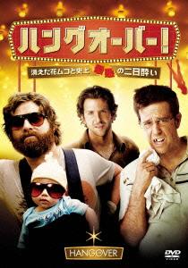 【中古】廉価】ハングオーバー 消えた花ムコと史上最悪の… 【DVD】/ブラッドリー・クーパー