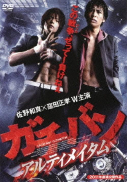【中古】ガチバン アルティメイタム 【DVD】/窪田正孝