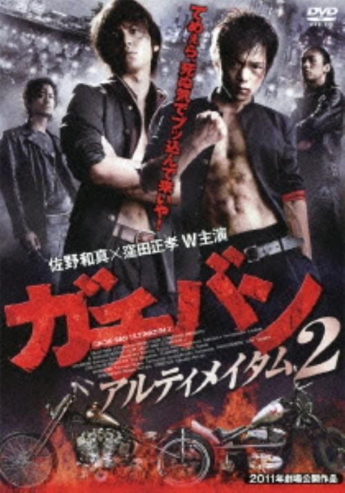 【中古】2.ガチバン アルティメイタム 【DVD】/窪田正孝
