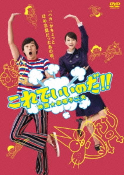【中古】これでいい…映画・赤塚不二夫 スタンダード版 【DVD】/浅野忠信
