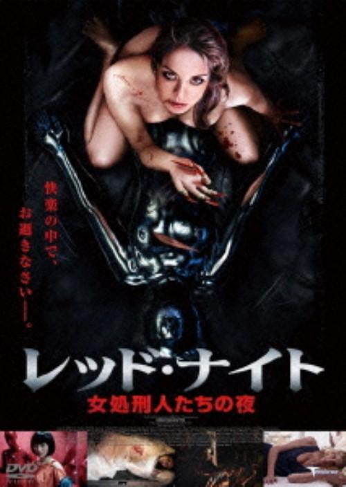 【中古】レッド・ナイト 女処刑人たちの夜 【DVD】/フレデリック・ベル