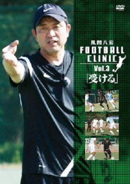【中古】3.風間八宏 FOOTBALL CLINIC 「受ける」 【DVD】/風間八宏