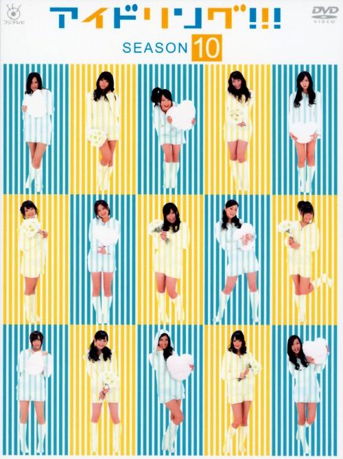 【中古】アイドリング!!!10th BOX 【DVD】/アイドリング!!!