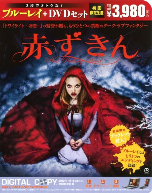 【中古】初限)赤ずきん ブルーレイ&DVDセット 【ブルーレイ】/アマンダ・サイフリッド