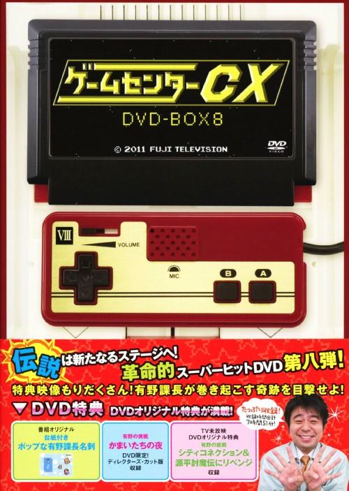 【中古】8.ゲームセンターCX BOX 【DVD】/有野晋哉