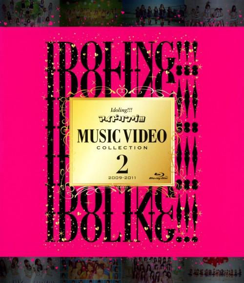【中古】2.アイドリング!!! MUSIC VIDEO C…2009-2011 【ブルーレイ】/アイドリング!!!