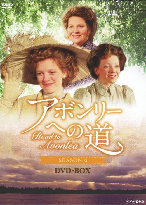 【中古】アボンリーへの道 6th BOX 【DVD】/サラ・ポーリー