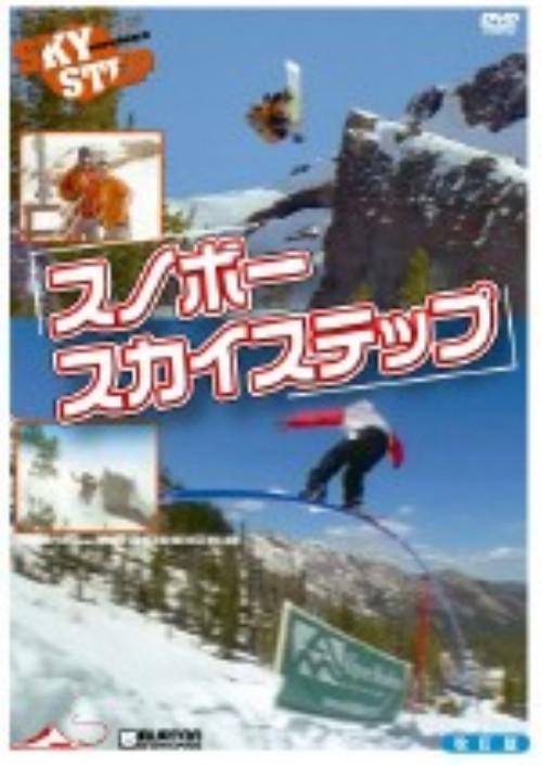 【中古】スノボー・スカイスッテプ 改訂版 【DVD】/クリス・エンジェルスマン