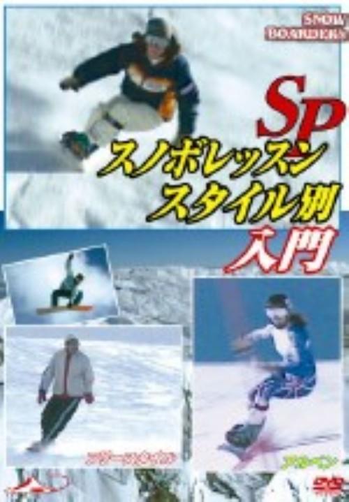 【中古】スノボレッスンSP スタイル別入門 【DVD】/松本吉行