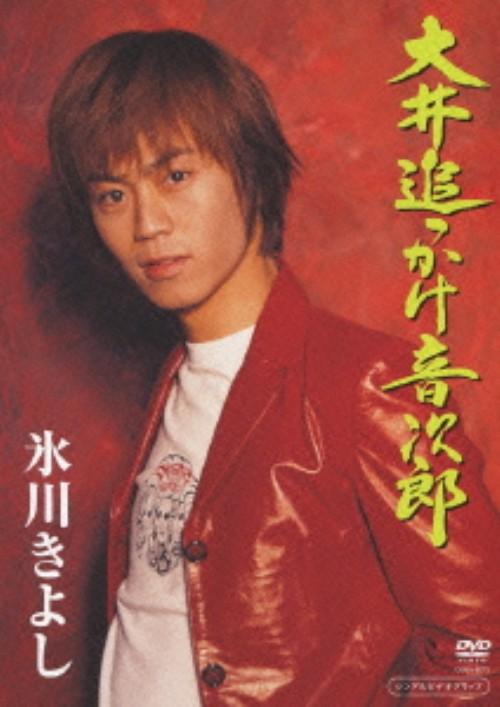 【中古】氷川きよし/大井追っかけ音次郎 【DVD】/氷川きよし
