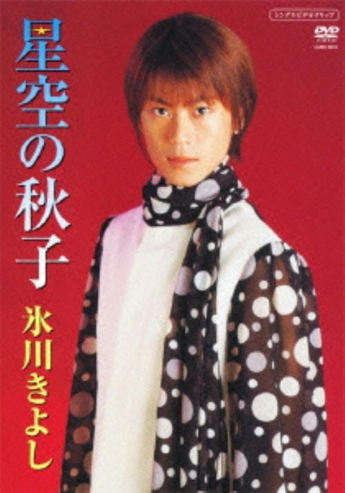 【中古】氷川きよし/星空の秋子 【DVD】/氷川きよし