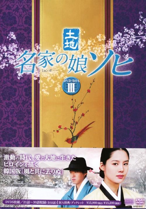 【中古】3.名家の娘 ソヒ BOX 【DVD】/キム・ヒョンジュ