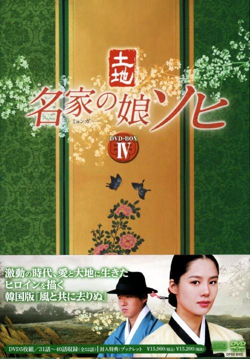 【中古】4.名家の娘 ソヒ BOX 【DVD】/キム・ヒョンジュ