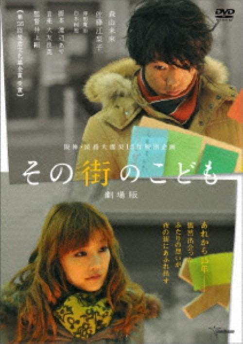 【中古】その街のこども 劇場版 【DVD】/森山未來