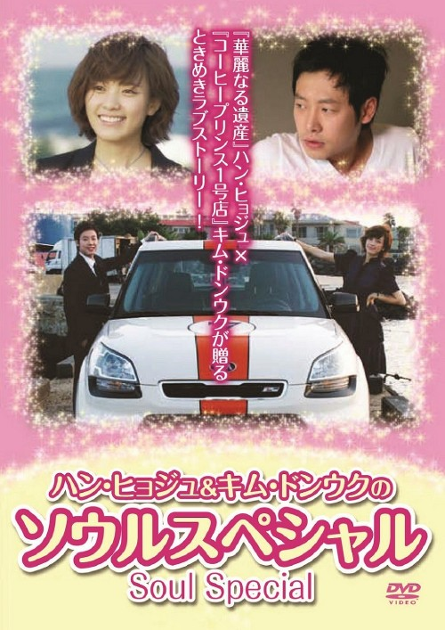 【中古】ハン・ヒョジュ&キム・ドンウクのソウルスペシャル 【DVD】/ハン・ヒョジュ