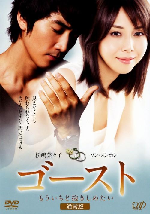 【中古】ゴースト もういちど抱きしめたい 【DVD】/松嶋菜々子