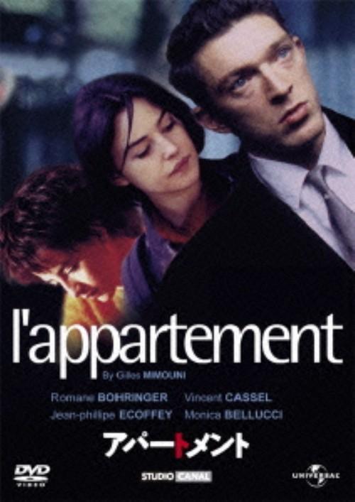 【中古】初限)アパートメント (1996) 【DVD】/ロマーヌ・ボーランジェ