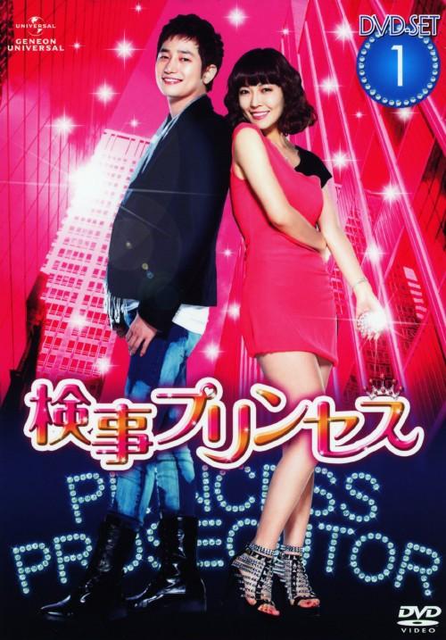 【中古】1.検事プリンセス SET 【DVD】/キム・ソヨン