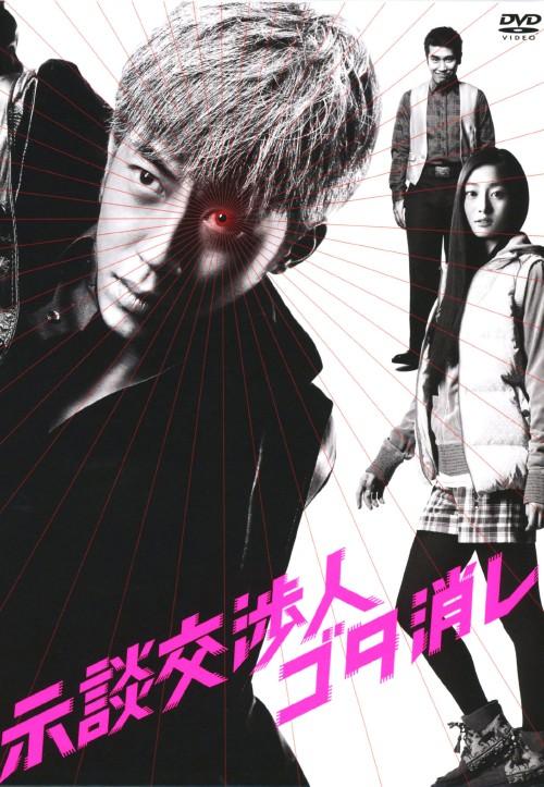 【中古】示談交渉人 ゴタ消し BOX 【DVD】/西野亮廣
